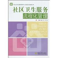 社区卫生服务流程化管理 (社区卫生服务管理人员岗位培训丛书)