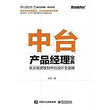 中臺產品經理寶典:從業務建模到中臺設計全攻略