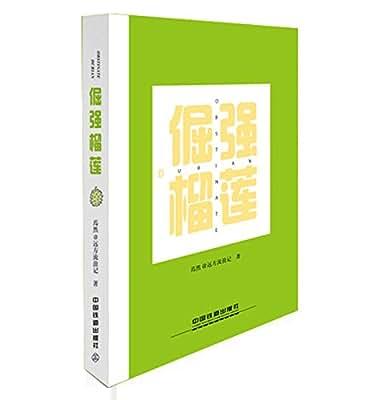 倔强榴莲.pdf