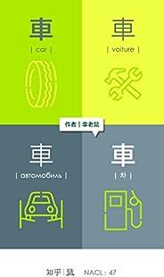 车车车车:知乎李老鼠自选集 (知乎「盐」系列)