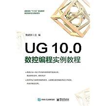 UG 10.0 数控编程实例教程