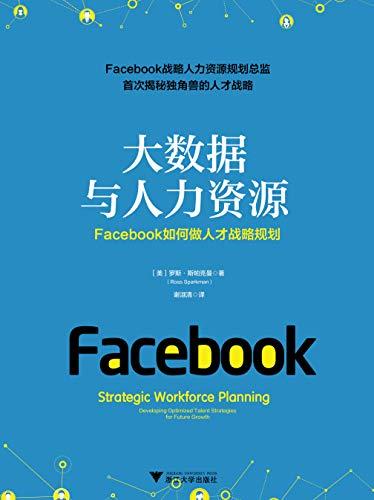 大数据与人力资源:Facebook如何做人才战略规划 - 罗斯•斯帕克曼 (作者), 谢淑清 (译者)(epub+mobi+azw3)