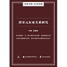 唐宋元东亚关系研究(谷臻小简·AI导读版)(本书依据中、日、韩三国的历史文献,尤其是通过对日本史料的整理与研究,来探讨唐宋元时期的东亚关系。)
