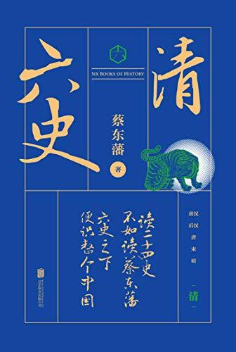六史:清史演义-蔡东藩-EPUB/MOBI/AZW3