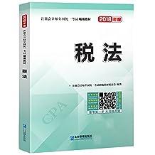 (2018年)注册会计师全国统一考试精编教材:税法