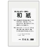 墨运堂 板染和纸 板艺日式纸