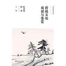 传统文化阅读与鉴赏 (陈德文译文)