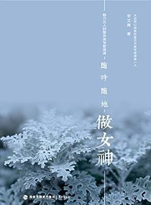 随时随地做女神:魅力女人的整体美学管理课.pdf