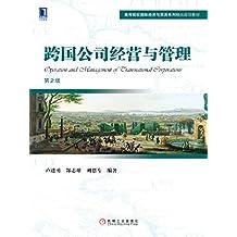 跨国公司经营与管理(第2版) (高等院校国际经济与贸易系列精品规划教材)
