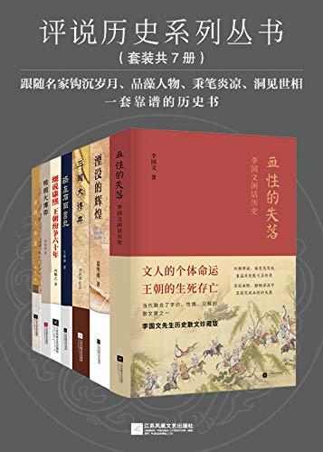 评说历史系列丛书(套装共7册)