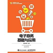高等院校电子商务职业细分化创新型规划教材:电子商务基础与应用