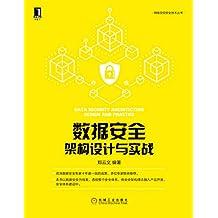 数据安全架构设计与实战 (网络空间安全技术丛书)