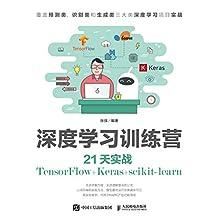 深度学习训练营 21天实战TensorFlow+Keras+scikit-learn【基于TensorFlow、Keras和scikit-learn的深度学习项目实战,无须复杂的公式,进入深度学习训练营!】