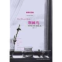 荆棘鸟(修订版) (经典译林)