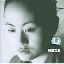 暮良文王:山豆几石页(CD)