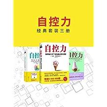 自控力经典套装三册【斯坦福大学广受欢迎的心理学课程,只需10周,成功掌控自己的时间和生活!】