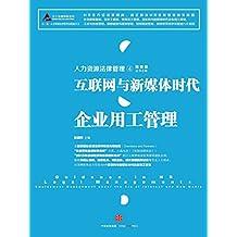 人力资源法律管理④:互联网与新媒体时代企业用工管理