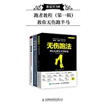 跑者教程(第一辑):教你无伤跑半马(套装共3册)