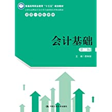 会计基础(第二版)(21世纪高职高专会计类专业课程改革规划教材)