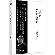 黑川雅之设计系列:日本的八个审美意识(探究中日同源的审美意识,解读日本文化的精神底色,深刻凝炼东方美学,理解东西方文化差异不可不读的经典之作)