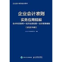 企业会计准则实务应用精解:会计科目使用+经济业务处理+会计报表编制 (2020年版)