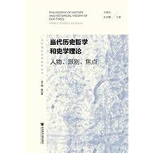 当代历史哲学和史学理论:人物、派别、焦点 (当代国际史学研究丛书)
