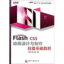 Adobe Flash CS5 动画设计与制作技能基础教程