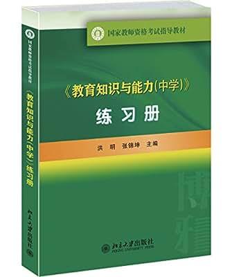 《教育知识与能力》练习册.pdf