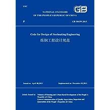 GB50439-2015炼钢工程设计规范(英文版) (English Edition)