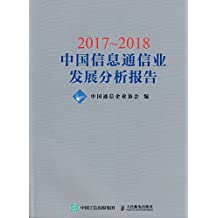 2017~2018中国信息通信业发展分析报告
