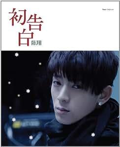 陈翔:初告白(CD+DVD爱降落新年收藏版)