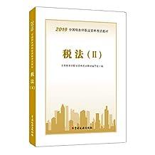 税法(Ⅱ)(2019)