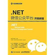 .NET 微信公众平台开发教程(一本使用ASP.NET MVC 开发微信公众平台的教材)