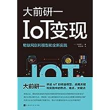IoT变现(日德美顶级企业的物联网战略和最新实践,所有提问都是IoT领域的热点、难点、关键点)