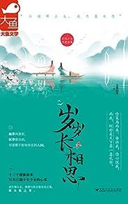 """歲歲長相思(""""江湖那么大,我只喜歡你""""古言戀愛合集。余生那么長,我想與你去看未見之景,做未做之事。)"""