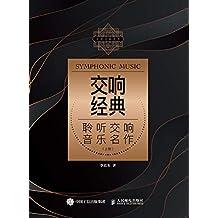 交响经典:聆听交响音乐名作(上册)