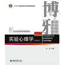 实验心理学(第四版) (北京大学心理学教材基础课部分)