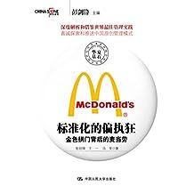 标准化的偏执狂——金色拱门背后的麦当劳(世界级企业最佳实践研究丛书)