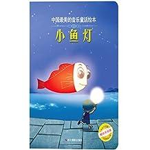 小鱼灯 (中国最美的音乐童话绘本)