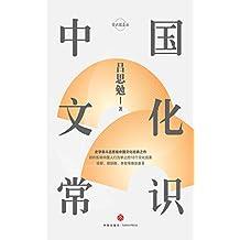 中国文化常识 (史学泰斗吕思勉中国文化经典之作,畅销70余年,销量累计超500万册。钱穆、顾颉刚、易中天、李敖等推崇备至)