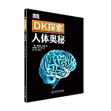 DK探索:人体奥秘