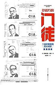 """多諾萬的門徒:二戰時期美國四大間諜【道格拉斯·沃勒挖掘一度為絕密的""""二戰""""文件和采訪記錄,創作了《美國中情局教父》的比肩之作,為讀者講述二戰時期充滿陰謀詭計的間諜故事】"""