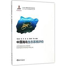 中国海岛生态系统评价
