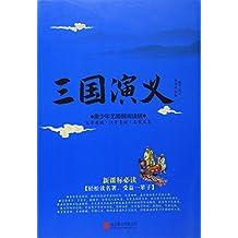 三国演义(青少年无障碍阅读版)