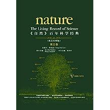 《自然》百年科学经典(英汉对照版)(第五卷)(1966-1972)