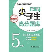 数学尖子生高分题库(精练版)(5年级)(第二版)