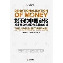 货币的非国家化(哈耶克破除逃不开的经济周期的晚年之作,预言区块链和数字货币的超前经典)