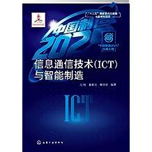 信息通信技术(ICT)与智能制造