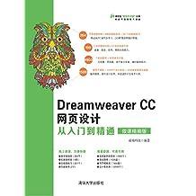Dreamweaver CC网页设计从入门到精通(微课精编版)