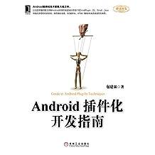 Android插件化开发指南 (移动开发)